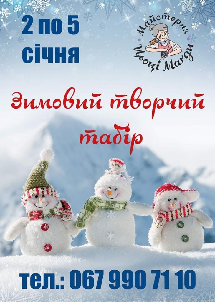 Зимовий творчий табір