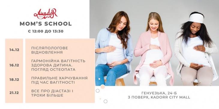 Amador Mom's school