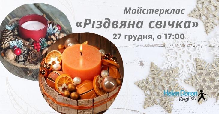 Майстер-клас «Різдвяна свічка»