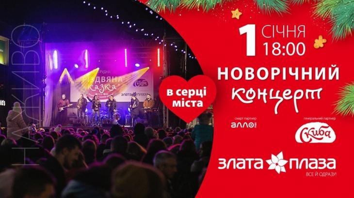 Новорічний концерт в серці міста