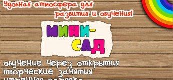 """Детский мини-сад  """"Play House"""" для детей от 2 до 6 лет"""