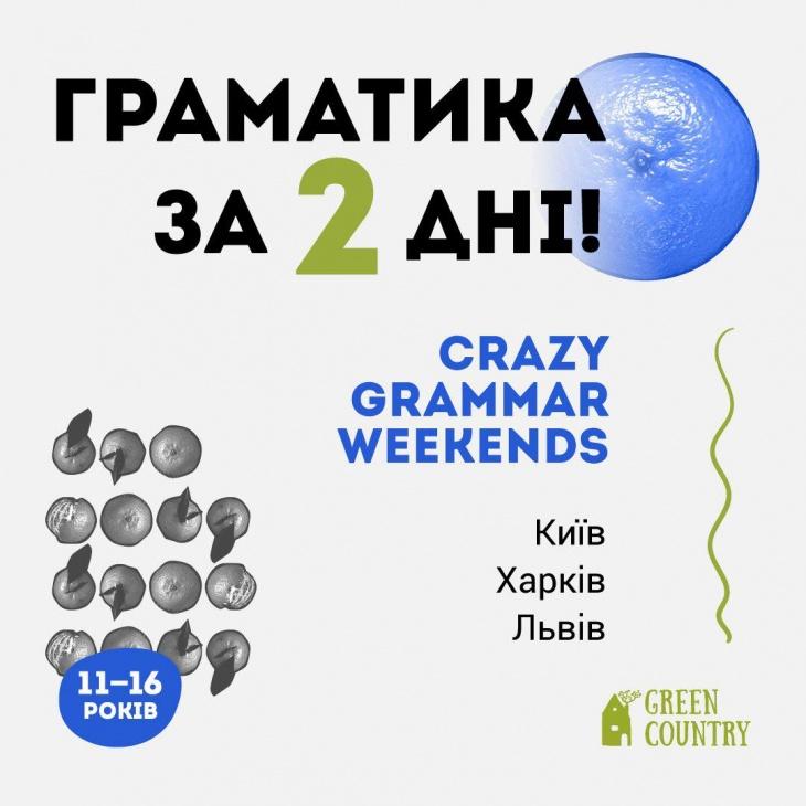 CRAZY GRAMMAR WEEKENDS: Граматика з англійської за 2 дні від Green Country English School
