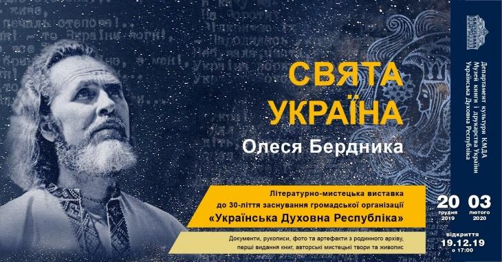 """Выставка """"Святая Украины Олеся Бердника"""""""