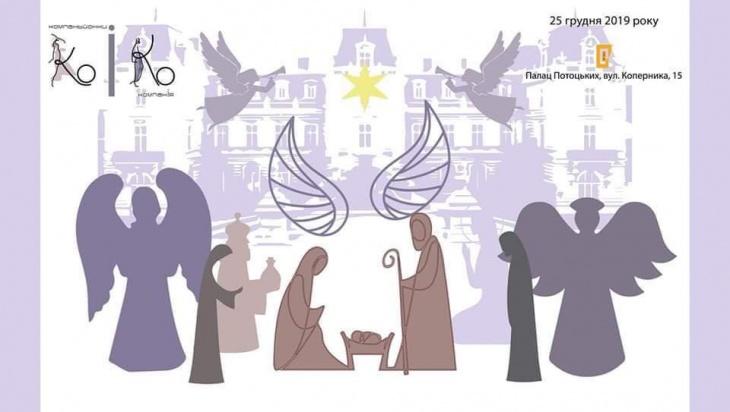 Різдво на подвір'ї Палацу Потоцьких