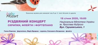 Рождественский концерт. Трио скрипки, флейты и фортепиано