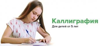 Занятия по каллиграфии