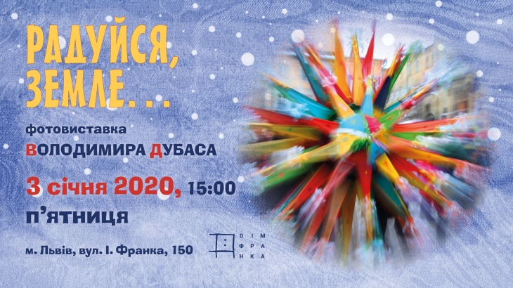 Різдвяна фотовиставка Володимира Дубаса