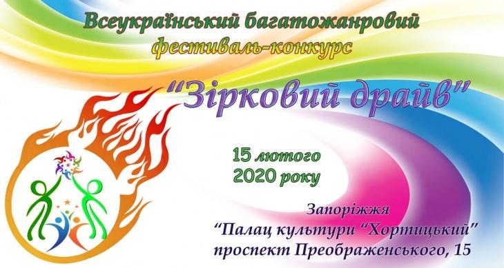 """Зірковий драйв"""" Всеукраїнський багатожанровий фестиваль-конкурс"""