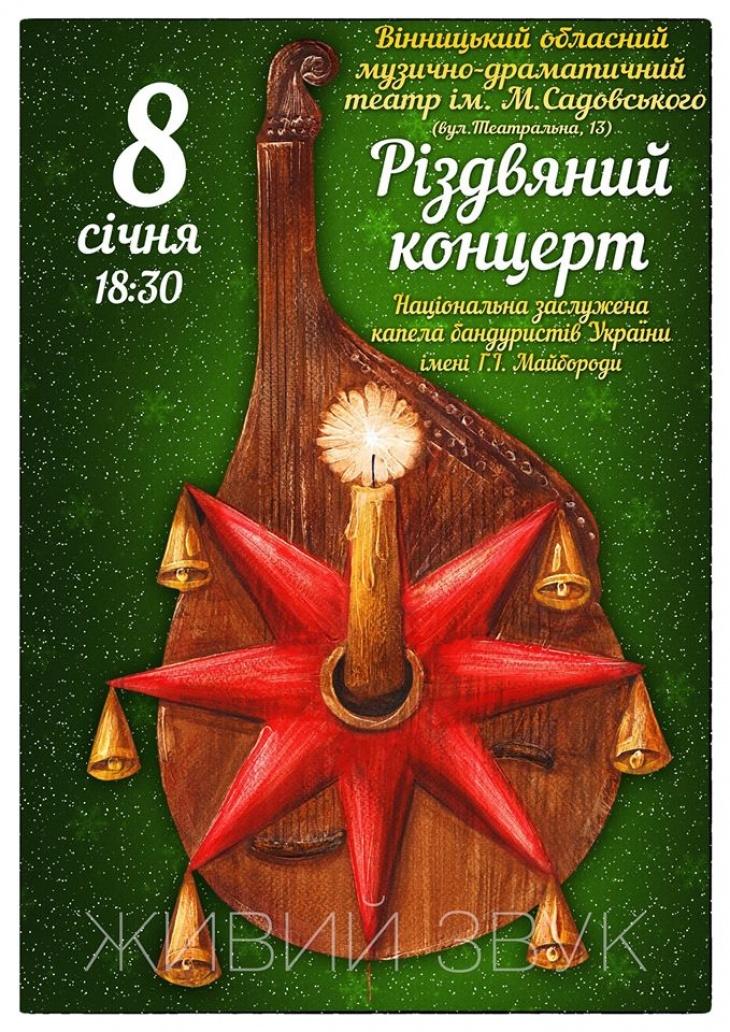 Концерт Національної капели бандуристів у Вінниці