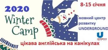 Зимовий табір 8-15 січня