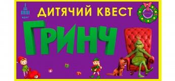 """Супер-квест """"Гринч. Поиск новогоднего праздника"""" на ВДНХ"""