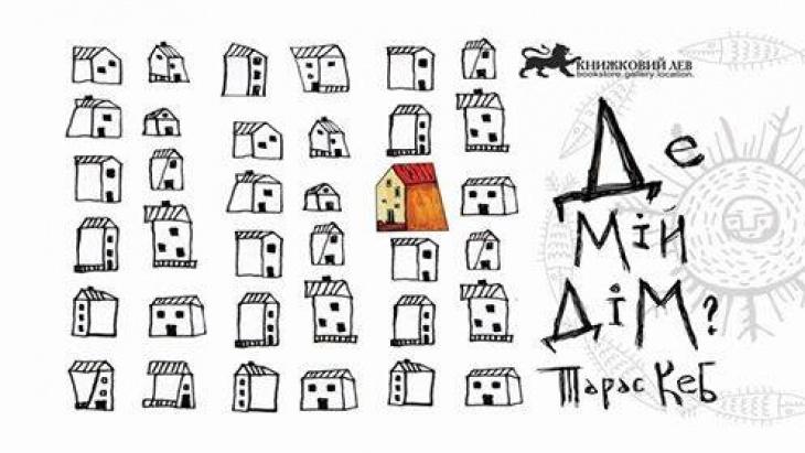 Де мій дім? Виставка Тараса Кеба