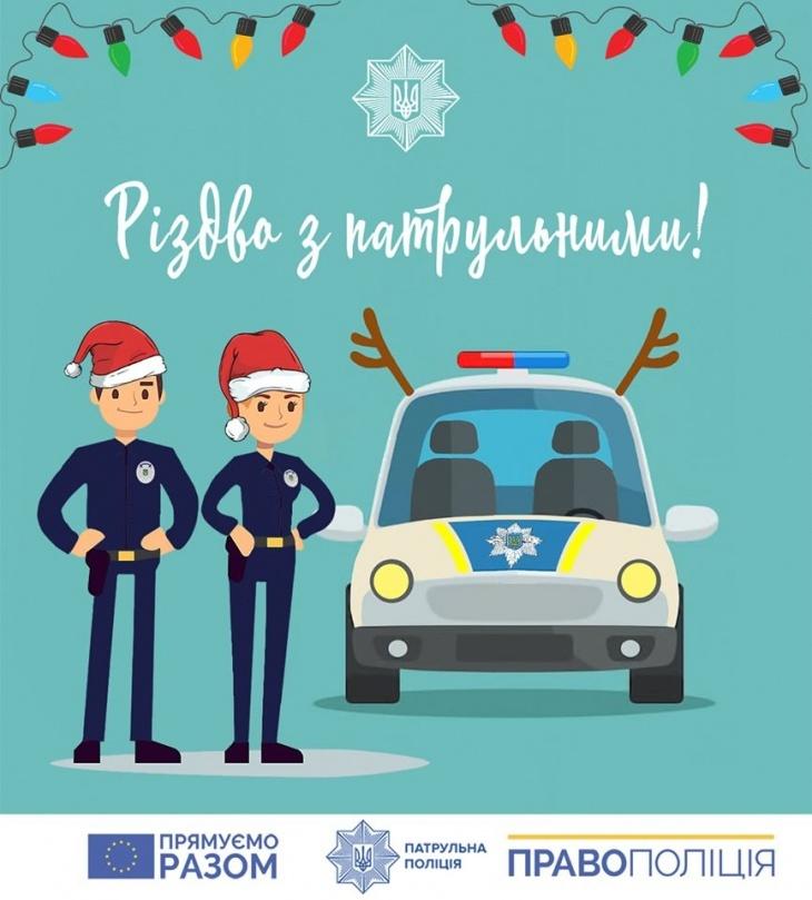 Різдво з патрульною поліцією