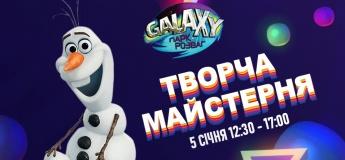"""Творча Майстерня """"Galaxy"""" у січні"""