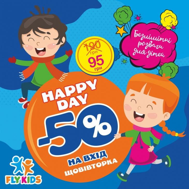Happy Day у FLY KIDS -50% щовівторка