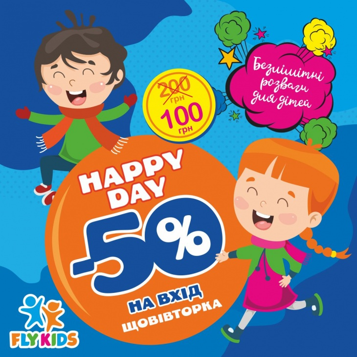 Happy Day в FLY KIDS -50% по вторникам