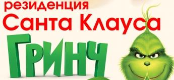 """Рождественское шоу """"Гринч, Санта и эльфы"""""""