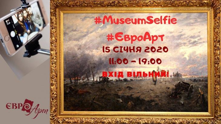 MuseumSelfieDay