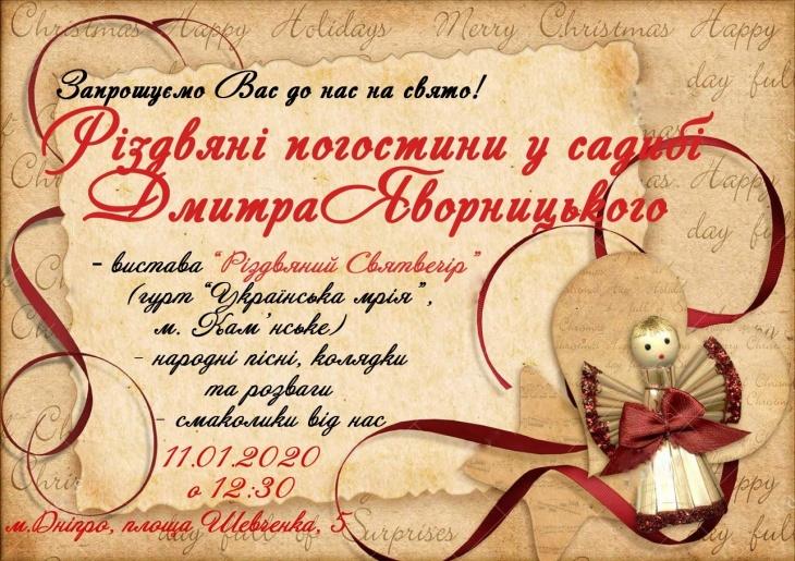 Різдвяні погостини у Дмитра Яворницького