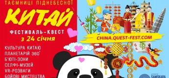 """Фестиваль-квест """"Китай: таємниці Піднебесної"""""""