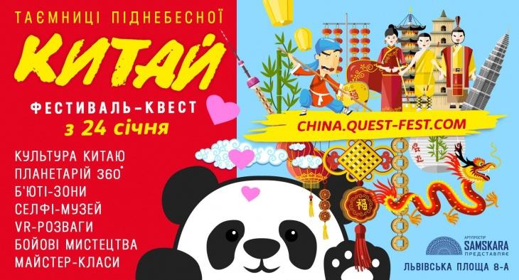 """Фестиваль-квест """"Китай: тайны Поднебесной"""""""
