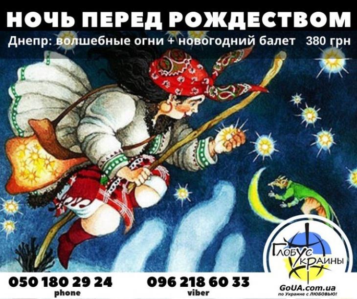 """Сказочный балет """"Ночь перед Рождеством"""""""