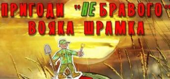 """Пригоди """"Небравого вояка Шрамка"""""""