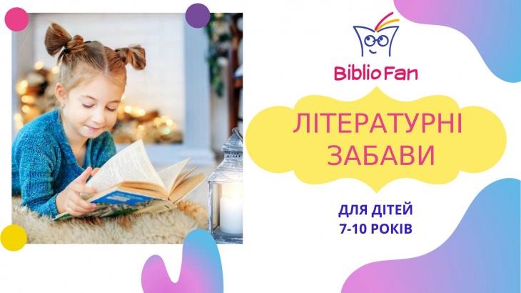 Літературні Забави - Читання та Творча Робота з Книгою у BiblioFan