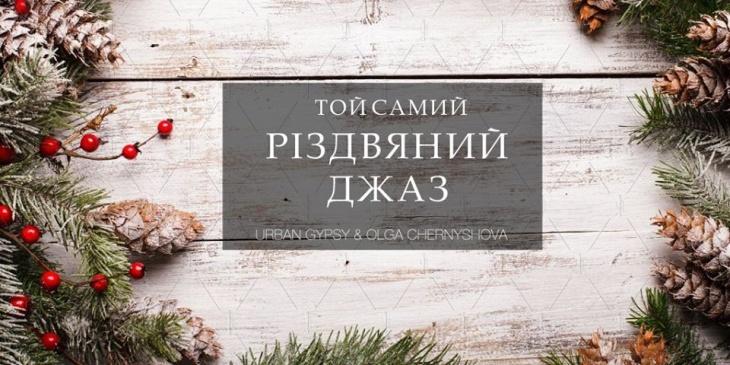 Той Самий Різдвяний Джаз у Львові!