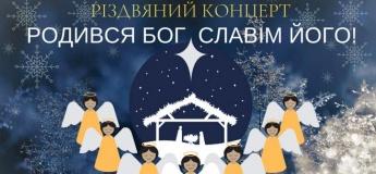 """Різдвяний концерт """"Родився Бог - славім його!»"""
