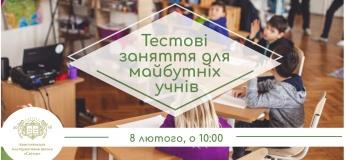 Тестові заняття для майбутніх учнів