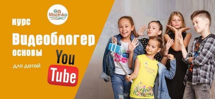 """Курс """"Видеоблоггер: основы"""" для детей"""
