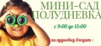 Мини-сад, Полудневка