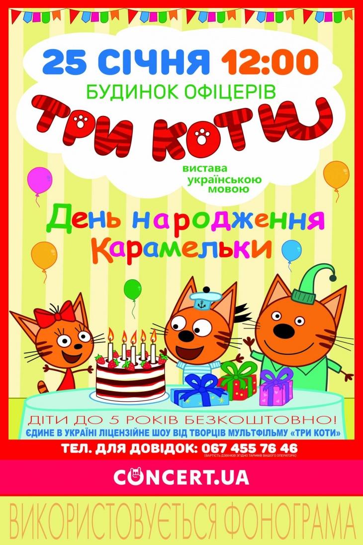 День народження Карамельки