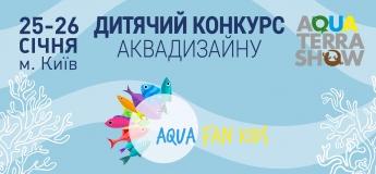 "Дитячий конкурс аквадизайну ""Aqua fan kids"""