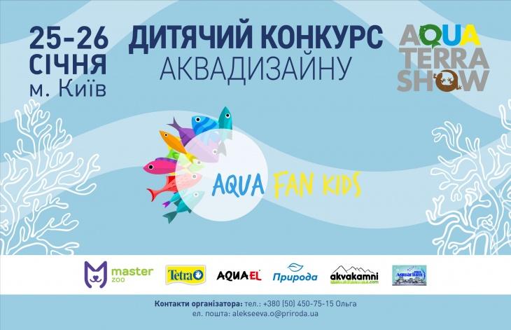 """Детский конкурс аквадизайна """"Aqua fan kids"""""""