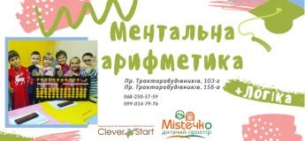 Ментальная арифметика + Логика на платформе CleverStart