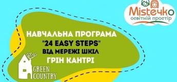 Английский язык для школьников по методике Грин Кантри