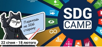 """Англомовний табір """"SDG Camp 2.0"""""""