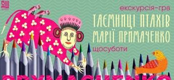 """Екскурсія-гра """"Таємниці птахів Марії Примаченко"""""""
