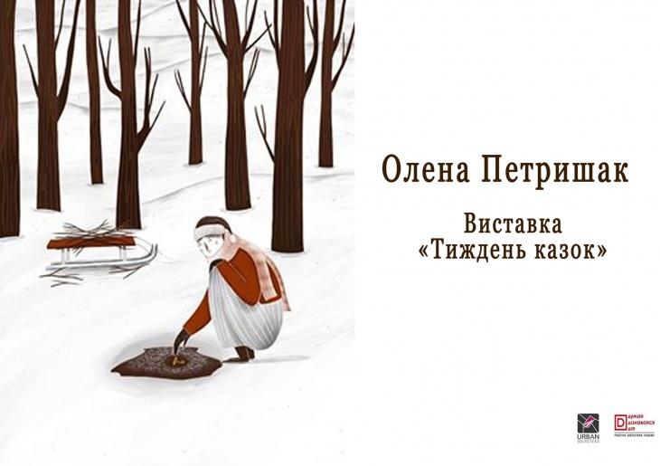 Олена Петришак. Тиждень казок