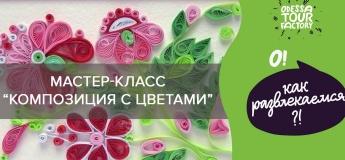 """Мастер-класс """"Композиция с цветами (квиллинг)"""""""