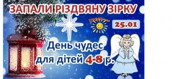 Запали різдвяну зірку: День чудес для дітей 4-8 років