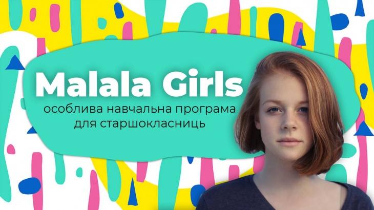 Malala Girls - програма для старшокласниць