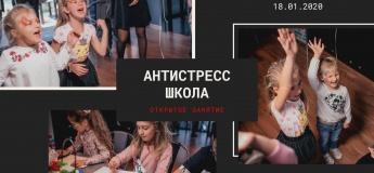 """""""Антистресс-школа"""" - открытое занятие"""