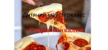 Дитячий майстер-клас із приготування піци