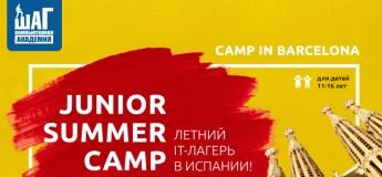 IT табір у Барселоні