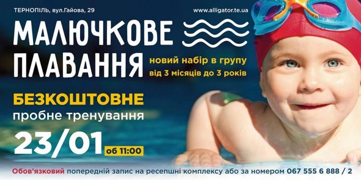 Безкоштовне пробне тренування з раннього плавання для малюків