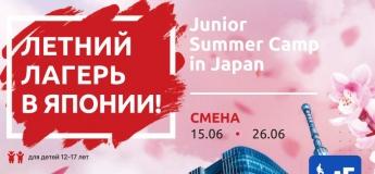 IT-лагерь в Японии
