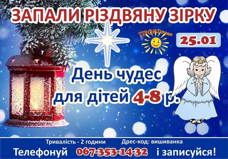 """День чудес """"Запали різдвяну зірку"""""""